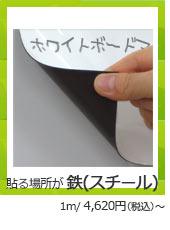 鉄スチールに貼るマグネットシート