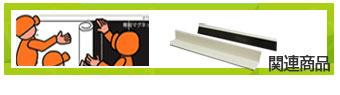 マグネットシート工法用マグネットシートや、粉受け・付属品などの関連商品