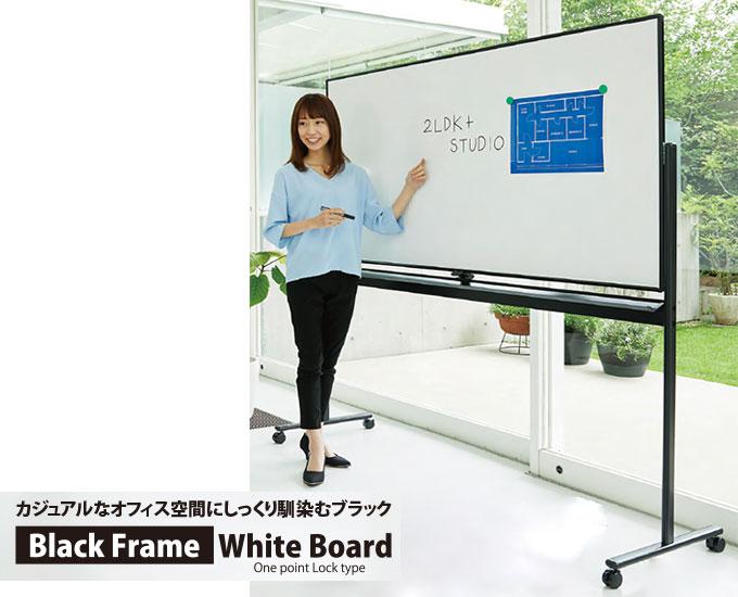ブラックフレームホワイトボード