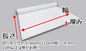 幅、長さ、厚み等サイズ詳細です。切り売りサイズは1mから9mの1m毎になります。10mまとめて買えばとってもお得です