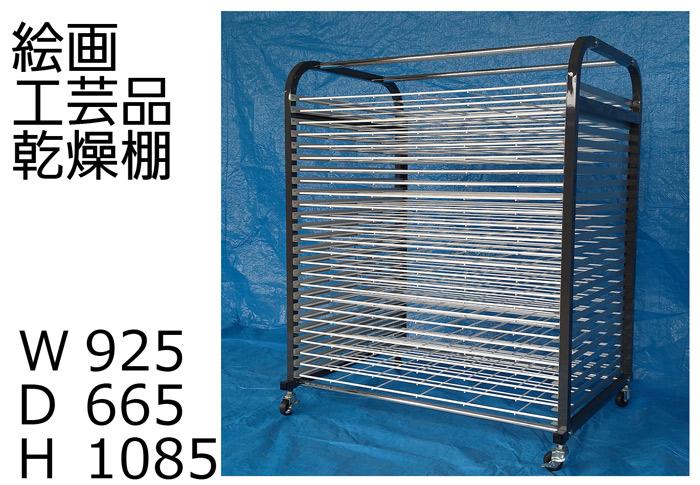 絵画・工芸品乾燥棚 幅広型 棚網25段ン