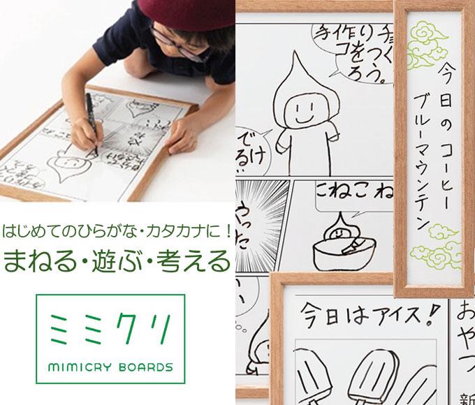 子どもの想像力を育むホワイトボード