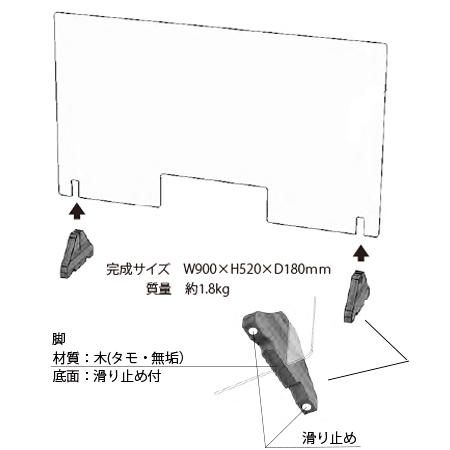 コロナ対策 窓付き飛沫防止パーテーション