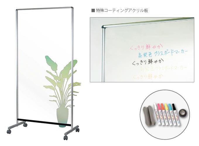 書き消しができる透明のパーテーション型ボード
