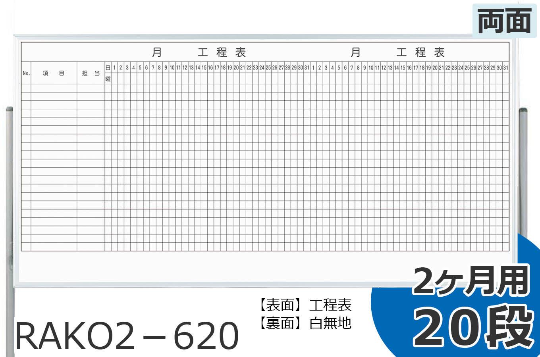 koh2-620