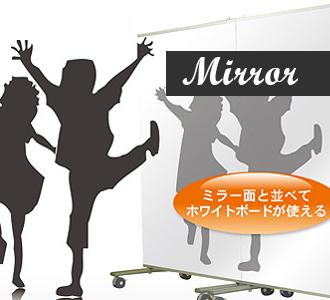 片面が鏡!ミラー/ホワイト両面脚付ボード