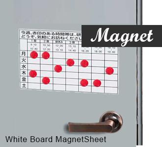 スチール面にぴたっと貼れる ホワイトボードマグネット